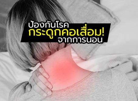 ป้องกันโรคกระดูกคอเสื่อม!จากการนอน