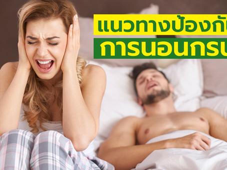 แนวทางป้องกัน การนอนกรน!!