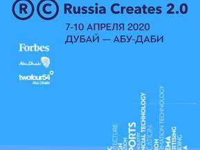 Выступление на Russia Creates 2.0 Expo в Дубае