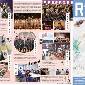 広報誌「Rびわ湖」リーフレット制作