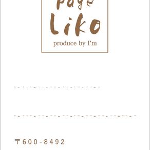 page Liko様 DM・カードデザイン制作