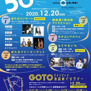 GOTO商店街・なかよしマルチェ チラシ制作