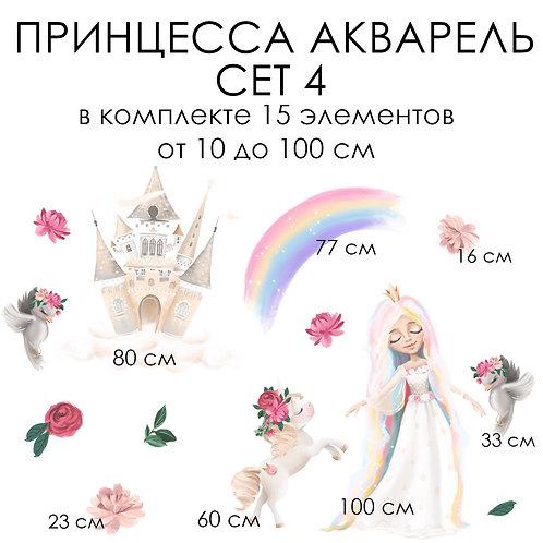 Стикеры ПРИНЦЕССА АКВАРЕЛЬ сет 4