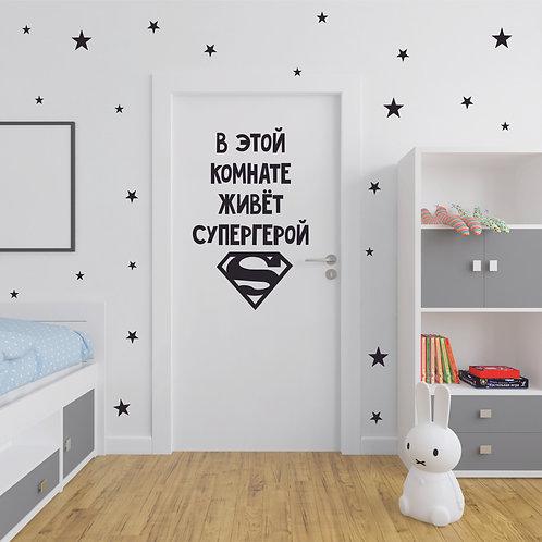 """Стик-постер """"В этой комнате живет супергерой"""" супермен"""
