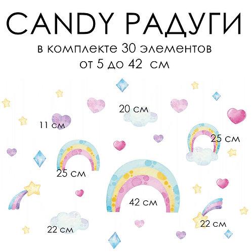 Стикеры CANDY РАДУГИ