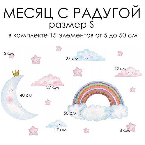 Стикеры МЕСЯЦ С РАДУГОЙ размер S