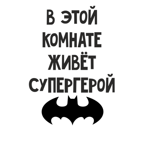 """Стик-постер """"В этой комнате живет супергерой"""" бетмен"""