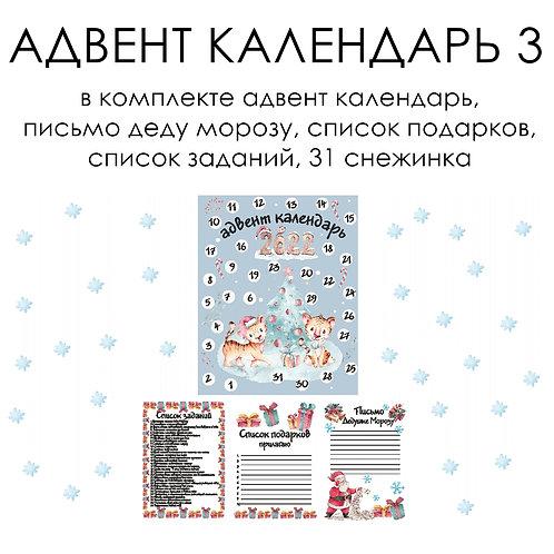 НАБОР АДВЕНТ КАЛЕНДАРЬ 3