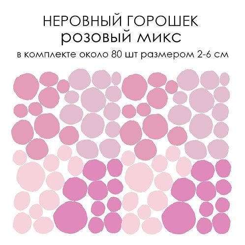 Стикеры НЕРОВНЫЙ ГОРОШЕК розовый микс