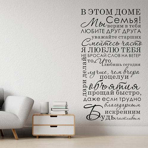 Стик-постер МЫ СЕМЬЯ