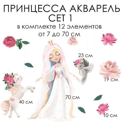 Стикеры ПРИНЦЕССА АКВАРЕЛЬ сет 1