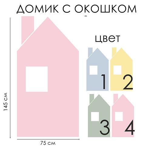 Стикер ДОМИК С ОКОШКОМ