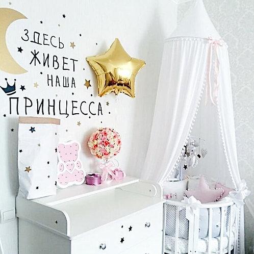 "Стик-постер ""Принцесса"""