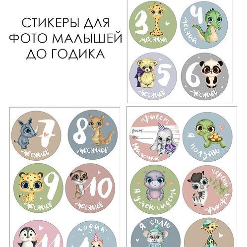 Стикеры для фото малышей