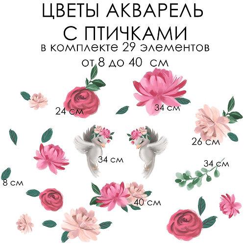 Стикеры ЦВЕТЫ АКВАРЕЛЬ С ПТИЧКАМИ