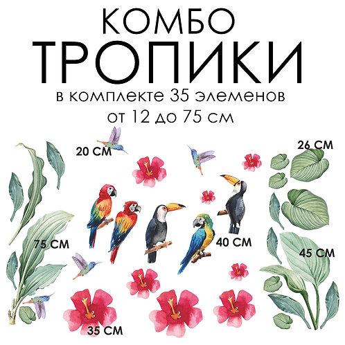 КОМБО стикеров ТРОПИКИ