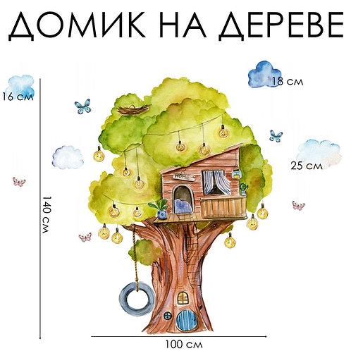 Стикеры ДОМИК НА ДЕРЕВЕ
