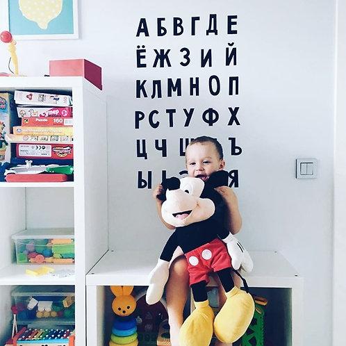 Стик-постер Русский алфавит