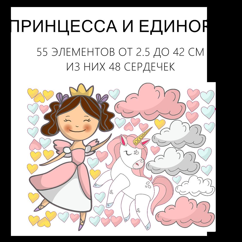 Стикеры Принцесса и Единорог