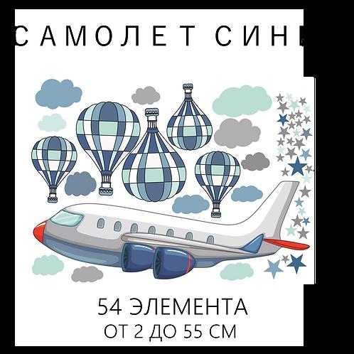 Сет стикеров САМОЛЁТ СИНИЙ
