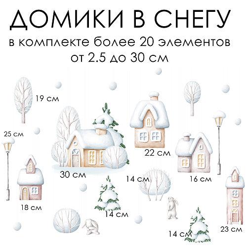 Стикеры ДОМИКИ В СНЕГУ