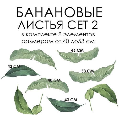 Стикеры БАНАНОВЫЕ ЛИСТЬЯ СЕТ 2