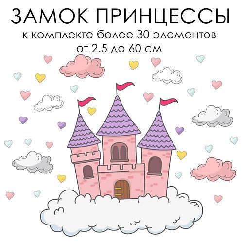 Стикеры Замок Принцессы