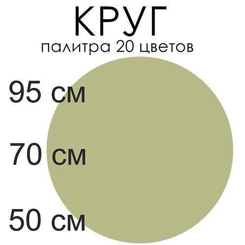Стикер КРУГ
