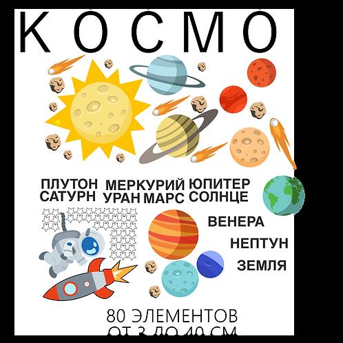 Композиция космос