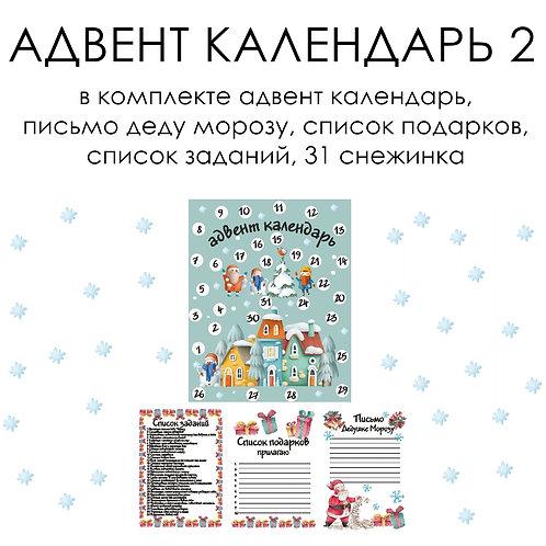 НАБОР АДВЕНТ КАЛЕНДАРЬ 2