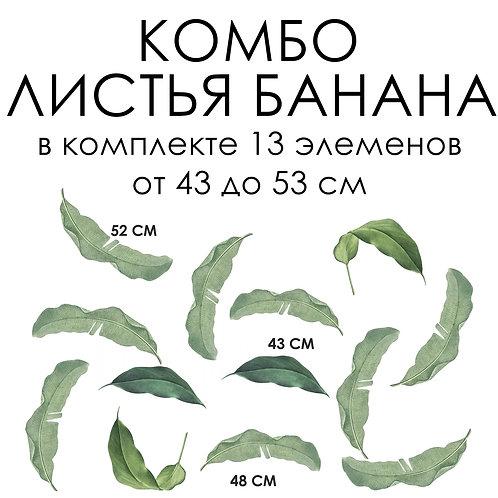 КОМБО стикеров ЛИСТЬЯ БАНАНОВ
