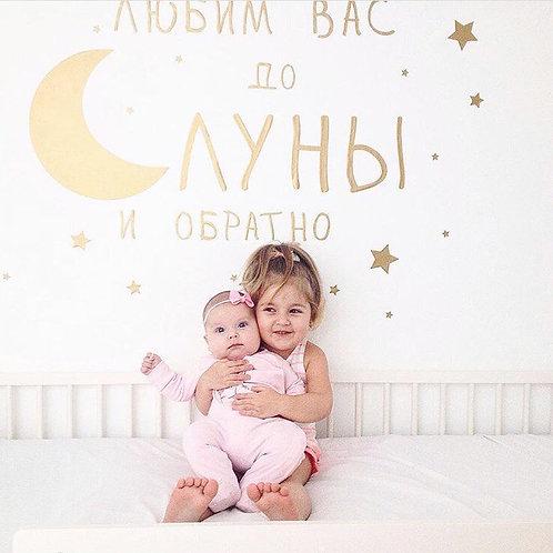 """Стик-постер """"Любим тебя/вас до луны и обратно"""""""