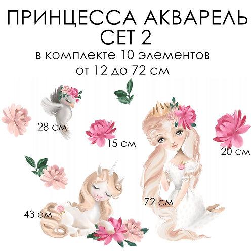 Стикеры ПРИНЦЕССА АКВАРЕЛЬ сет 2