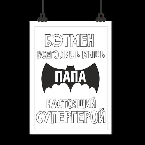 Постер ПАПА-СУПЕРГЕРОЙ