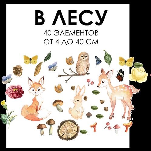 """Стикеры """"В ЛЕСУ"""""""