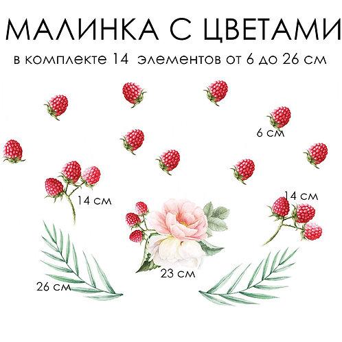 Стикеры МАЛИНКА С ЦВЕТАМИ