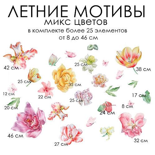 ЛЕТНИЕ МОТИВЫ микс цветов