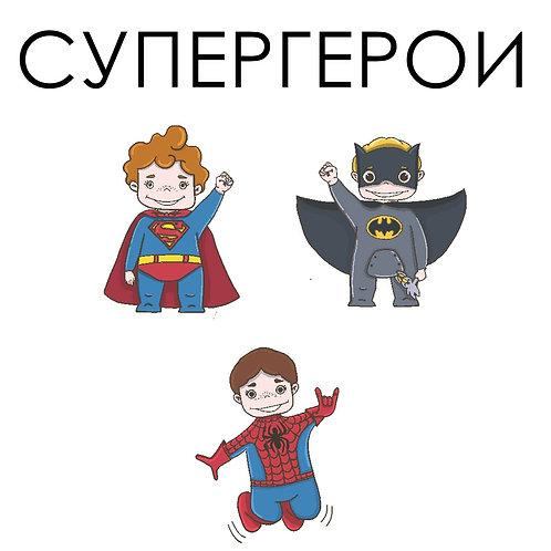 Стикеры СУПЕРГЕРОИ
