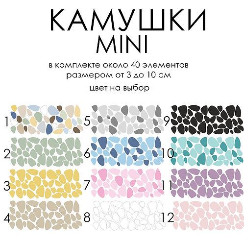 Стикеры КАМУШКИ MINI