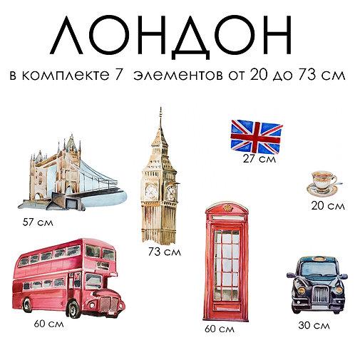 Стикеры ЛОНДОН