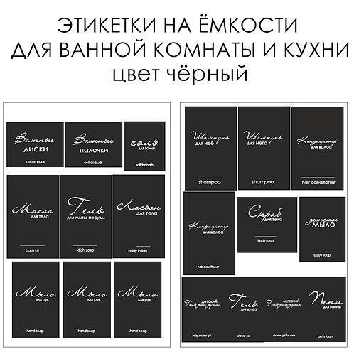 НАКЛЕЙКИ-ЭТИКЕТКИ НА ЁМКОСТИ ДЛЯ ВАННОЙ КОМНАТЫ цвет черный