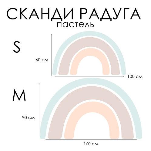Стикер СКАНДИ РАДУГА пастель