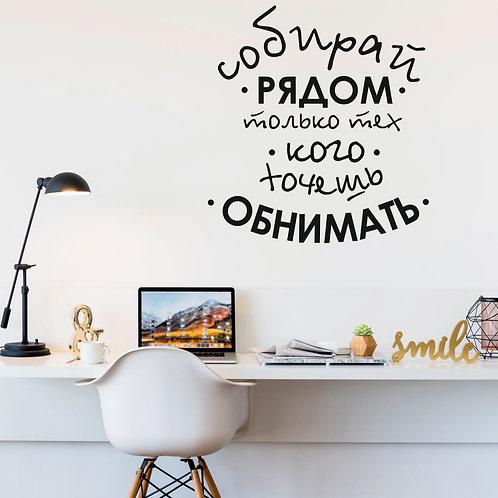 """Стик-постер """"ОБНИМАТЬ"""""""