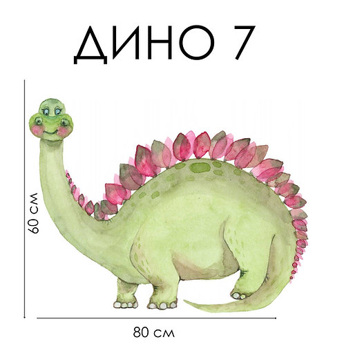 Наклейка ДИНО 7