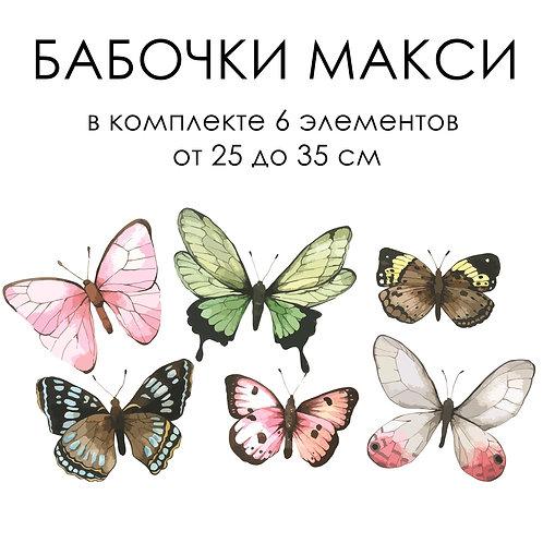 Стикеры БАБОЧКИ МАКСИ