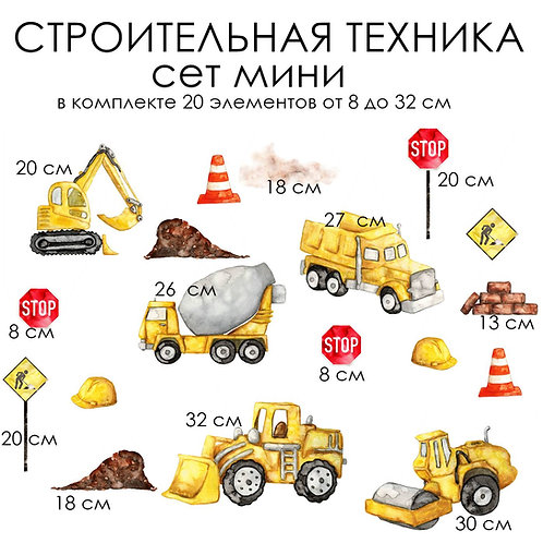 Стикеры СТРОИТЕЛЬНАЯ ТЕХНИКА мини