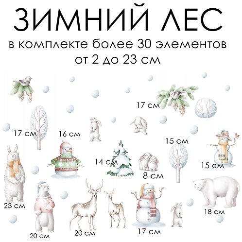 Стикеры ЗИМНИЙ ЛЕС