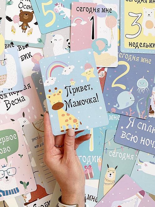 Карточки для фото малышей  до годика для мальчиков