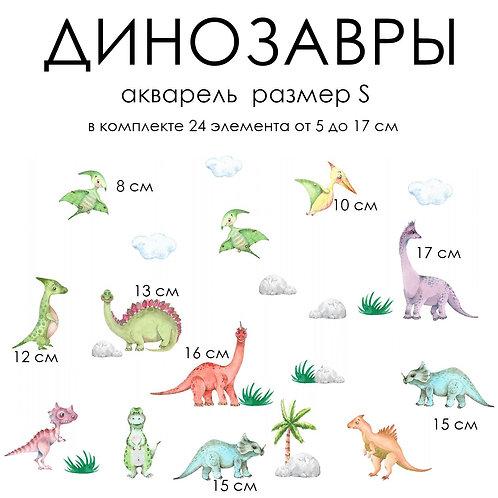Стикеры ДИНОЗАВРЫ акварель S
