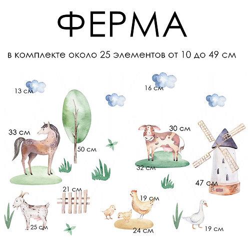 Стикеры ФЕРМА
